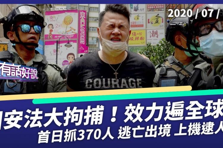 Embedded thumbnail for 國安法大拘捕 首日抓370人 逃亡出境上機逮人!