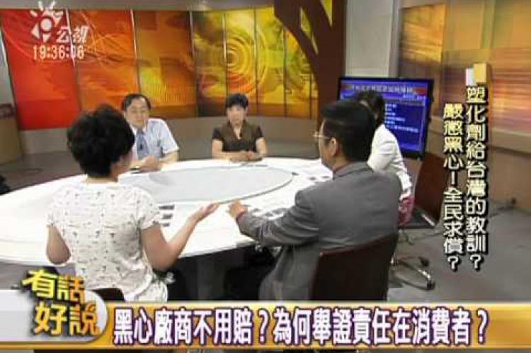 Embedded thumbnail for 塑化劑給台灣的教訓?嚴懲黑心!全民求償?