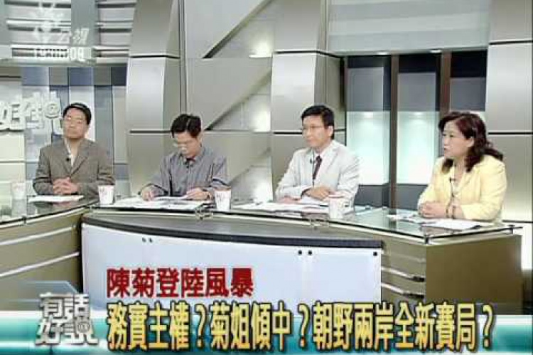 Embedded thumbnail for 陳菊登陸風暴:務實主權?