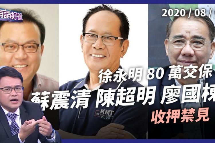 Embedded thumbnail for 徐永明80萬交保 蘇震清廖國棟陳超明收押
