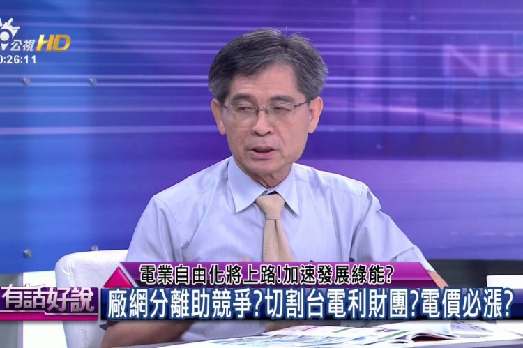 Embedded thumbnail for 電業自由化將上路!加速發展綠能?