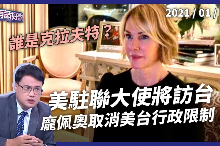 Embedded thumbnail for 美駐聯大使周三訪台 美台行政限制取消