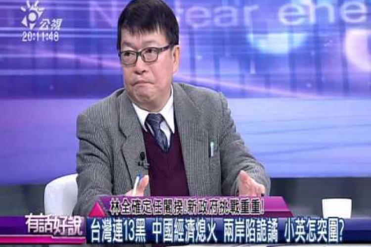 Embedded thumbnail for 林全確定任閣揆!新政府挑戰重重!