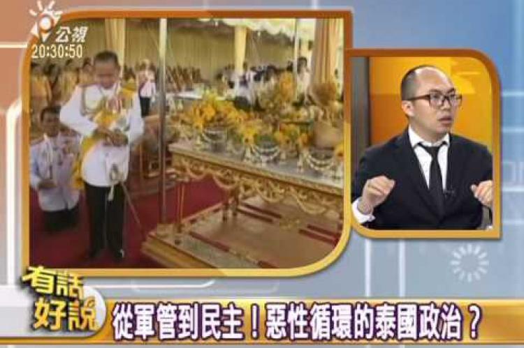 Embedded thumbnail for 從政爭到政變!脆弱的泰國民主?