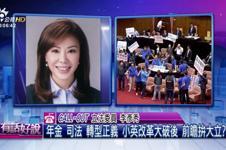 Embedded thumbnail for 1089億五天初審過? 拼經濟? 救民調? 固樁腳?