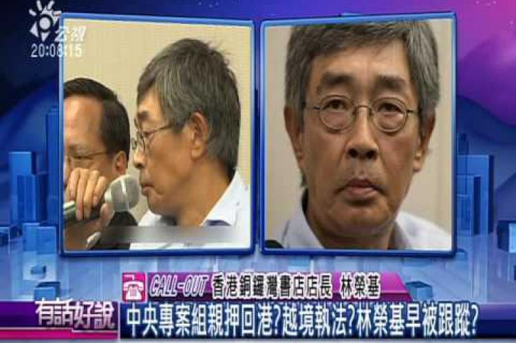 Embedded thumbnail for 法治香港VS獨裁北京 獨家專訪林榮基!