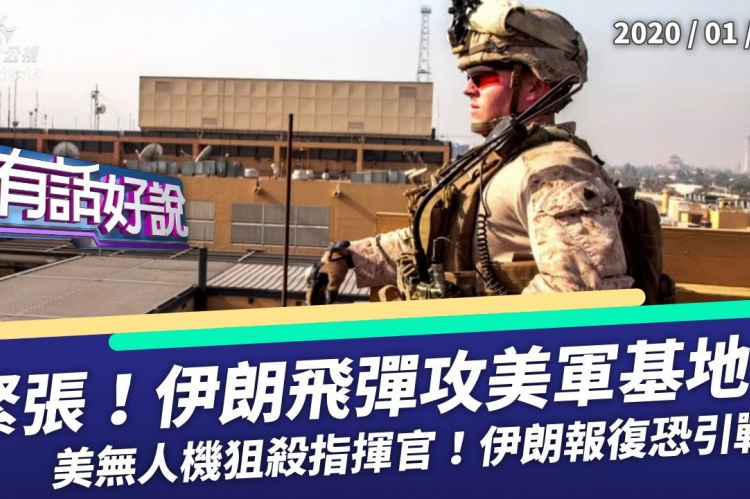 Embedded thumbnail for 報復川普!伊朗射多枚飛彈 攻擊美軍基地