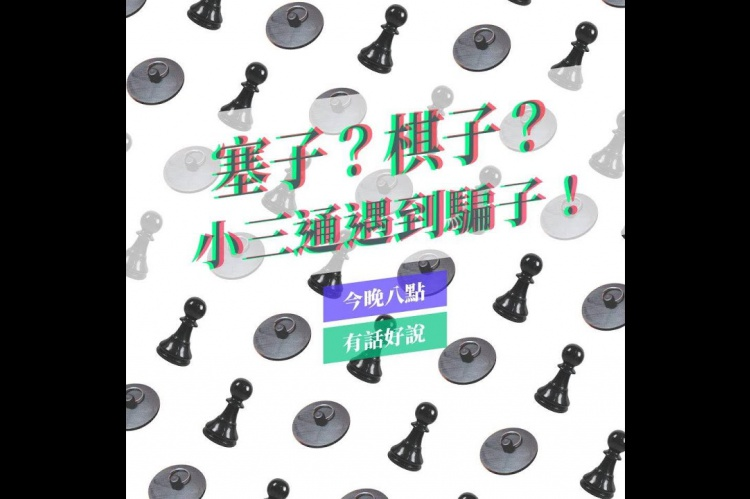 Embedded thumbnail for 旗津溫州小三通?蘇貞昌:一場大騙局!