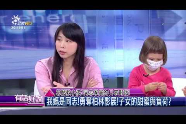 Embedded thumbnail for 怎麼教小孩?同志家庭的日常對話!