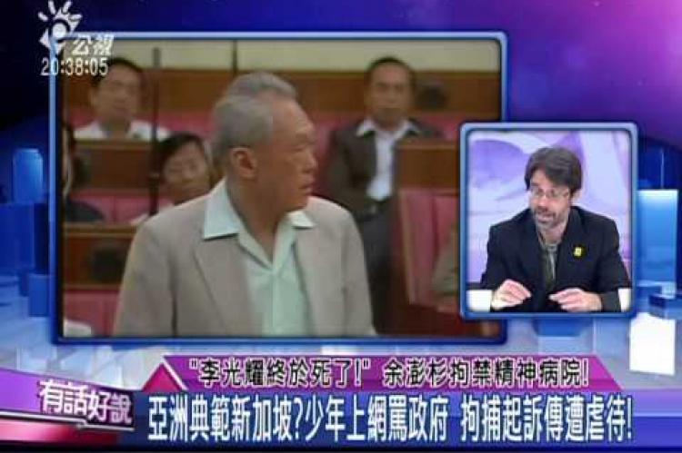 Embedded thumbnail for 「李光耀終於死了!」余澎杉拘禁精神病院!