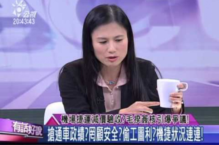 Embedded thumbnail for 機場捷運減價驗收?毛揆簽核引爆爭議!