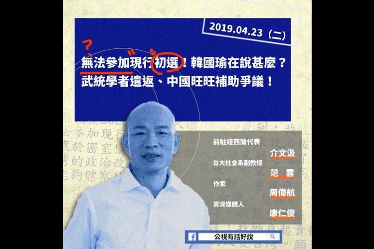 Embedded thumbnail for 選不選總統?韓國瑜:無法參加現行初選!