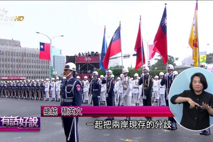 Embedded thumbnail for 總統國慶演說 小英再遞橄欖枝?