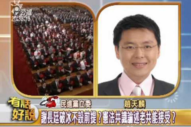 Embedded thumbnail for 謝長廷訪問中國!民共交流大破冰?