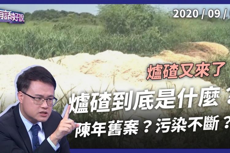 Embedded thumbnail for 40萬噸爐碴污染學甲 台南市府開罰6千元!