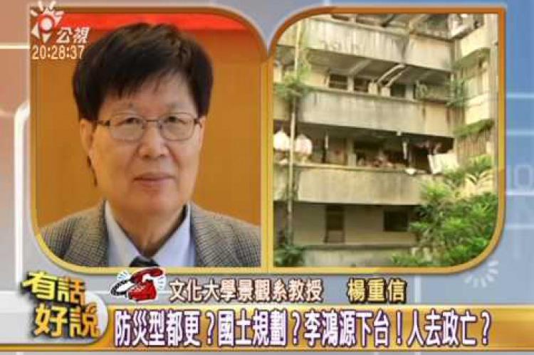 Embedded thumbnail for 內閣改組大地震!新氣象?排異己?