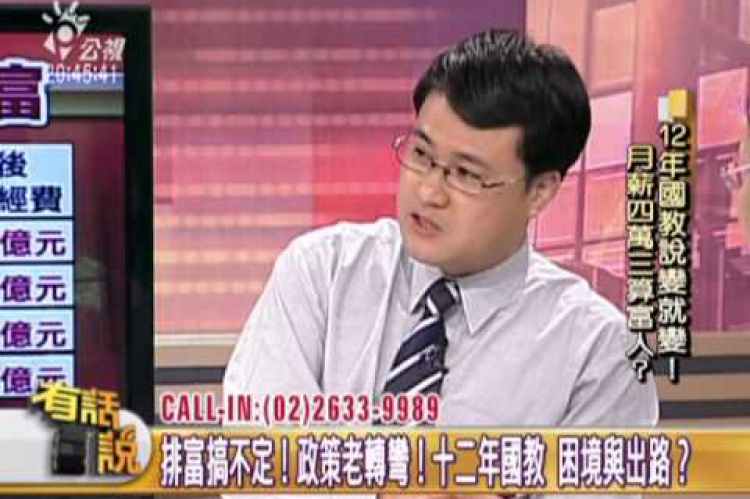 Embedded thumbnail for 12年國教說變就變!月薪4.3萬就算富人?
