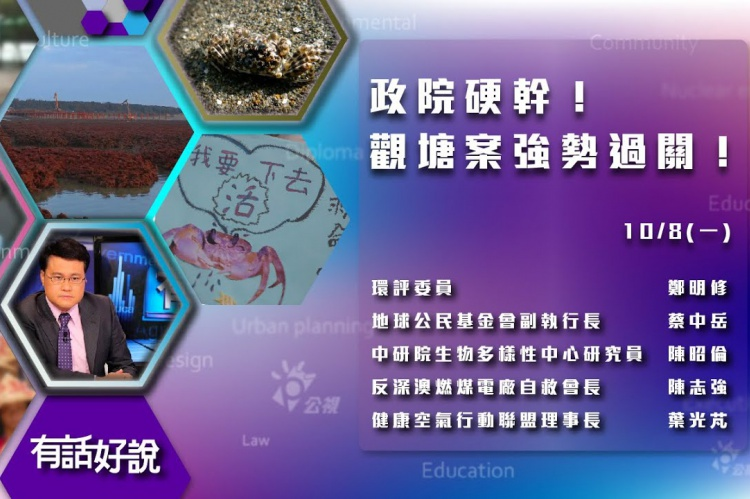 Embedded thumbnail for 觀塘三接環評通過!環團:史上最黑暗!
