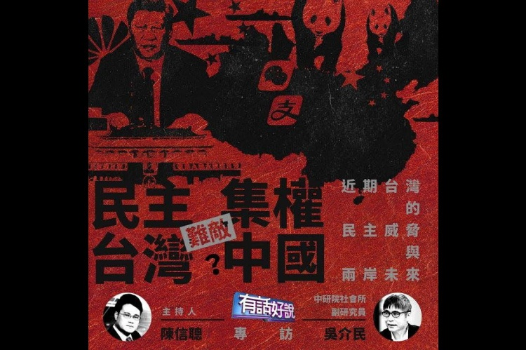 Embedded thumbnail for 中國的進化與威脅!台灣的脆弱與困境?