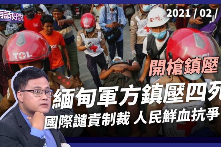 Embedded thumbnail for 緬甸鎮壓4死 國際譴責制裁