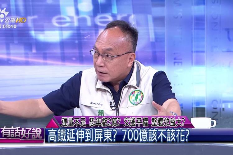 Embedded thumbnail for 高鐵延伸到屏東?700億該不該花?