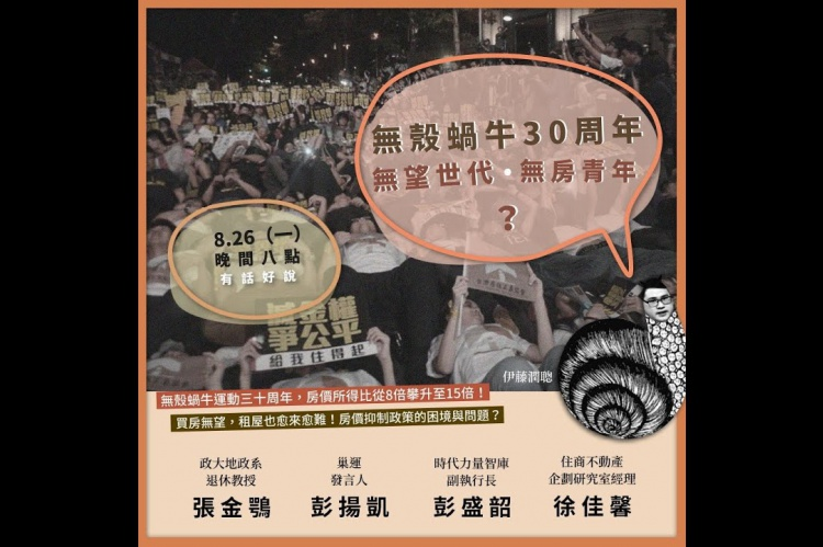 Embedded thumbnail for 無殼蝸牛運動30年!從買不起到租不起!