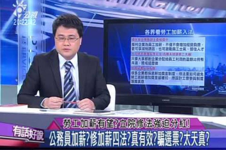 Embedded thumbnail for 勞工出運啦!?立院修法強迫分紅!