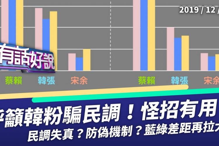 Embedded thumbnail for 呼籲韓粉欺騙民調!韓:我廢了民進黨一隻手!