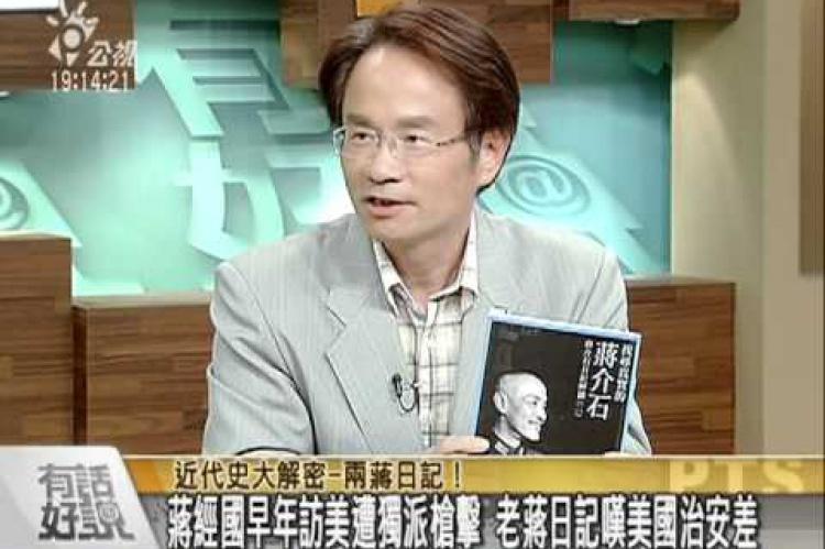 Embedded thumbnail for 近代史大解密-兩蔣日記!