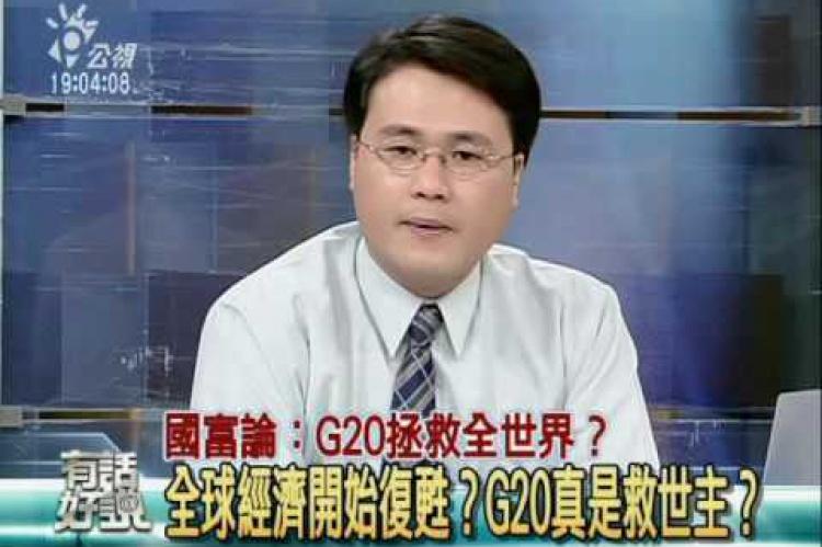 Embedded thumbnail for 國富論專題(27):全球經濟開始復甦?G20真是救世主?