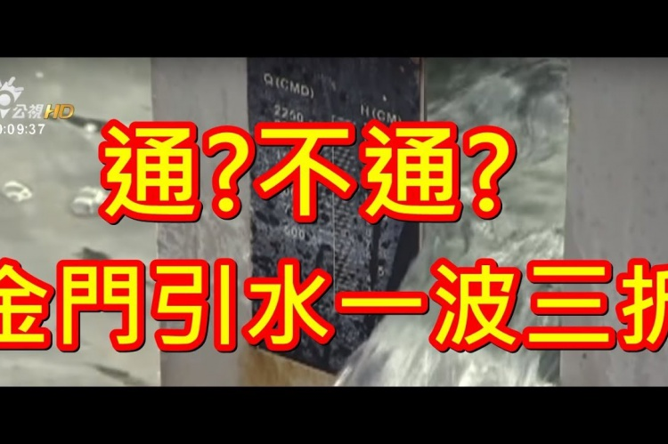 Embedded thumbnail for 中國持續打壓台灣!金門暫緩引水典禮?