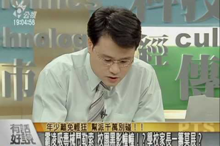 Embedded thumbnail for 年少難免輕狂 幫派千萬別碰!!