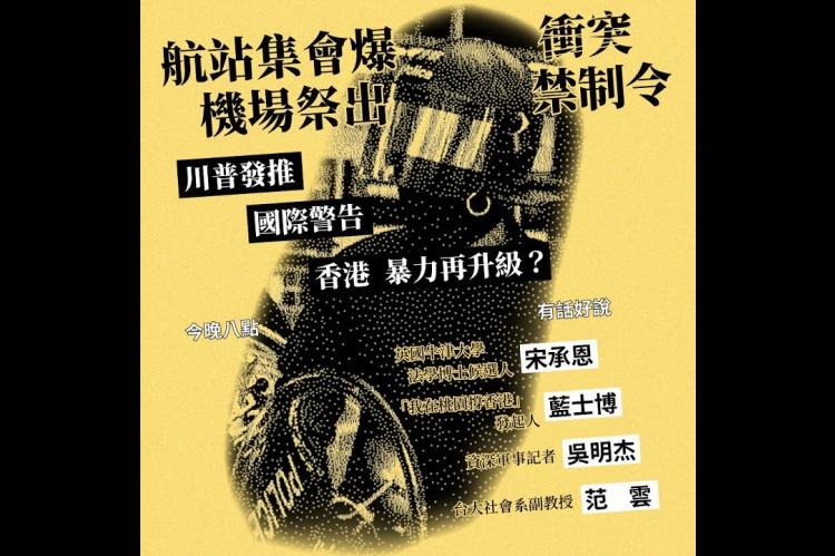 Embedded thumbnail for 香港機場全面禁制令 川普:中國軍隊已到邊境!