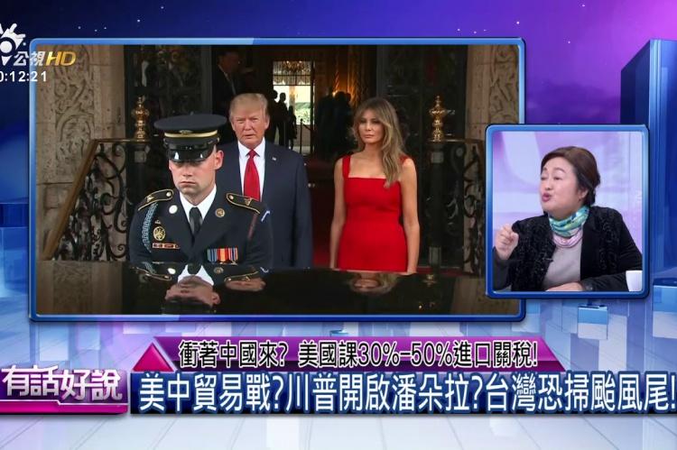 Embedded thumbnail for 衝著中國來?美國課30%-50%進口關稅!