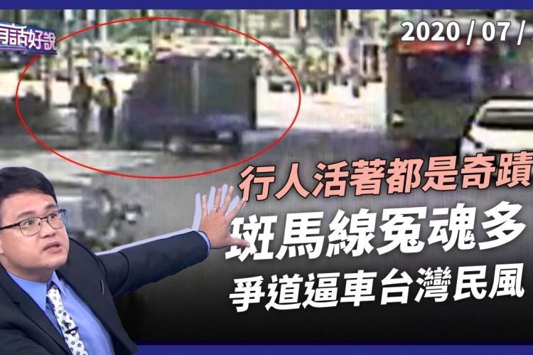 Embedded thumbnail for 斑馬線上冤魂多!爭道逼車是台灣民風?