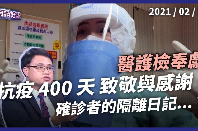 Embedded thumbnail for 艱苦戰役400天 台灣的防疫英雄