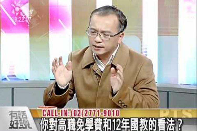Embedded thumbnail for 12年國教 高職免學費先行!!