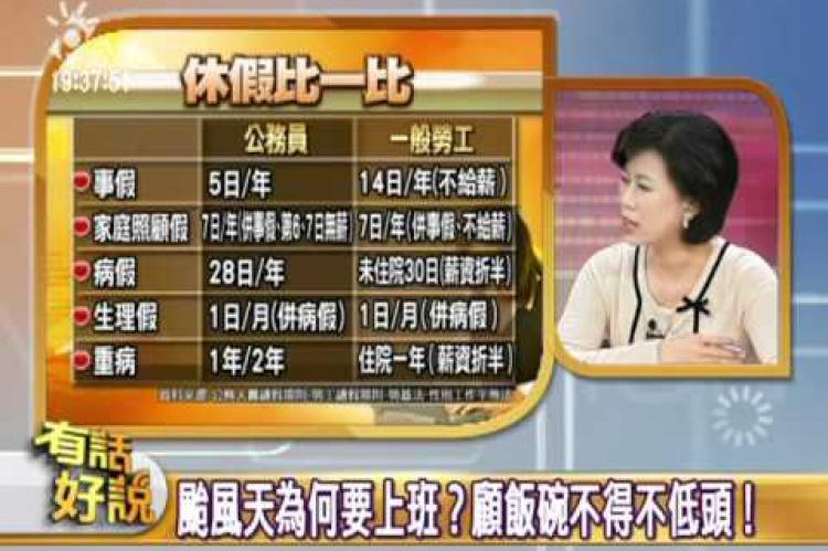Embedded thumbnail for 政府大發佛心?家庭照顧假給薪?