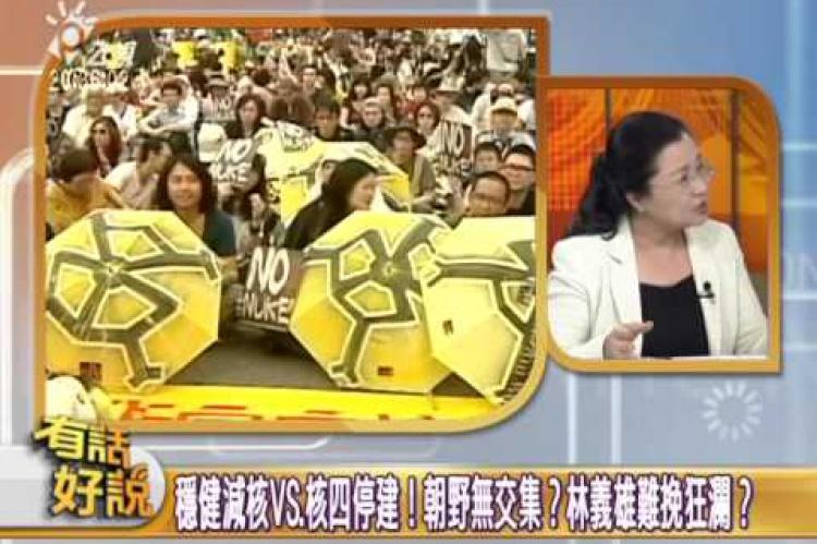 Embedded thumbnail for 林義雄無限期禁食!核四最後決死戰?