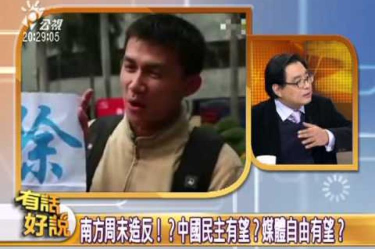 Embedded thumbnail for 忍無可忍不再龜縮!中國媒體人拼了?