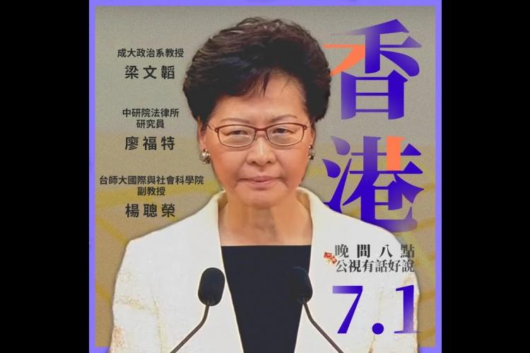 Embedded thumbnail for 香港七一大遊行 衝突對峙一整天