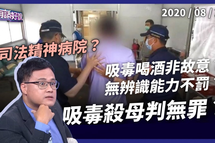 Embedded thumbnail for 吸毒殺母判無罪!刑法19條又爆爭議!