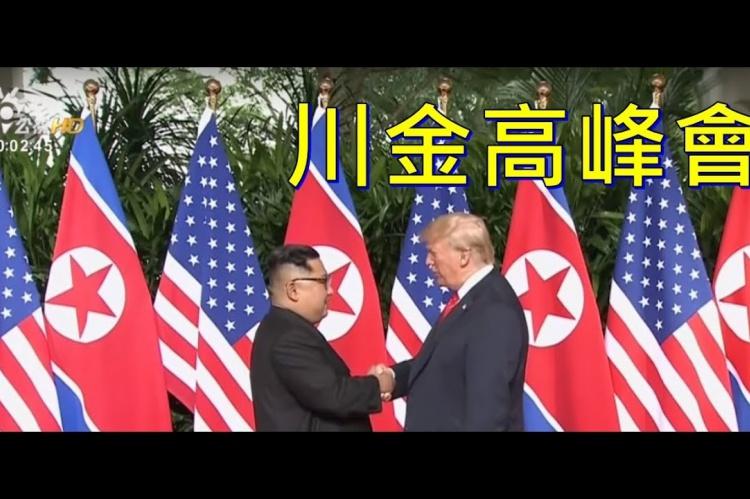 Embedded thumbnail for 簽署共同聲明!美韓停止軍演!68年韓戰正式結束?