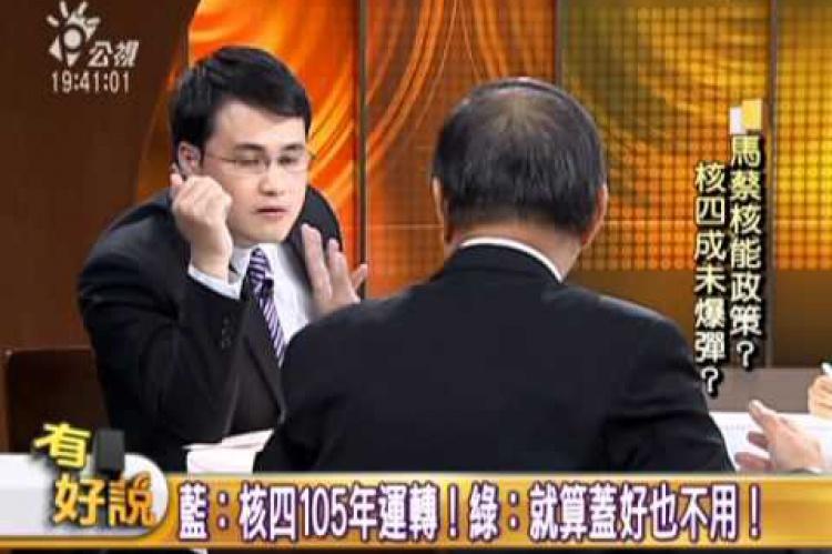 Embedded thumbnail for 馬蔡核能政策?核四成未爆彈?