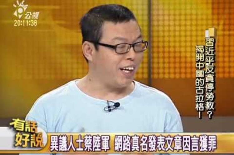 Embedded thumbnail for 習近平反貪停勞教?揭開中國的古拉格!