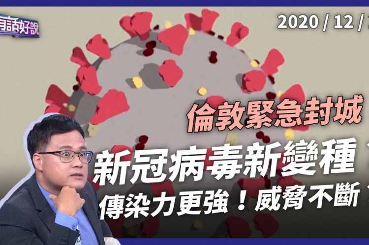 Embedded thumbnail for 倫敦緊急封城!新冠疫情再攀升!