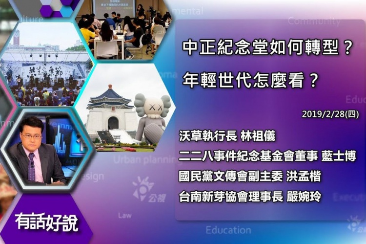 Embedded thumbnail for 228事件72周年!中正紀念堂與轉型正義?