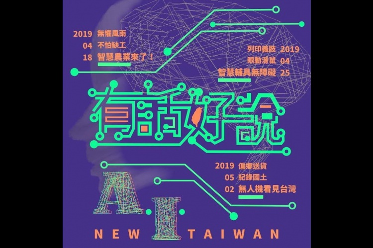 Embedded thumbnail for AI重建新人生!3D列印義肢 腦波溝通世界!