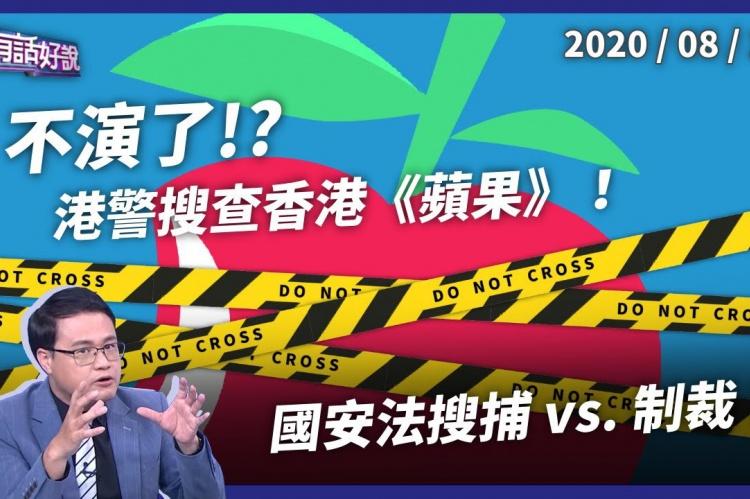 Embedded thumbnail for 北京再出重手!逮捕黎智英 搜索蘋果日報!