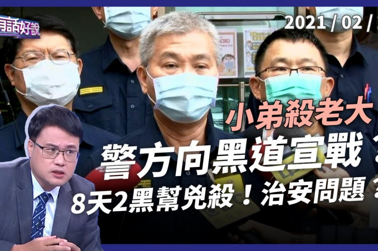 Embedded thumbnail for 黑道小弟殺老大!警方宣戰再宣戰!